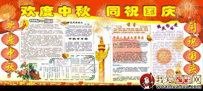 中秋节企业板报设计图
