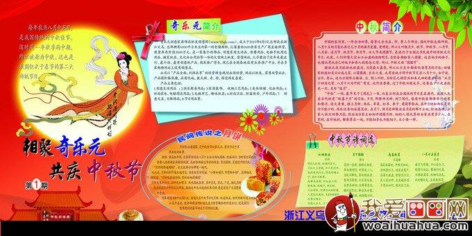 中秋节企业板报设计图,企业单位中秋板报展板欣赏 8p