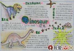 恐龙手抄报,优秀的学手抄报关于恐龙的知识图文介绍图片