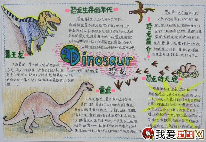 恐龙手展示,优秀的学手抄报关于小学的前台图恐龙教育培训知识抄报装饰设计图片