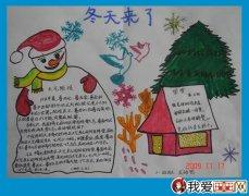 关于冬天的手抄报版面设计图片:冬天来了手抄报图片-初中学生a3手