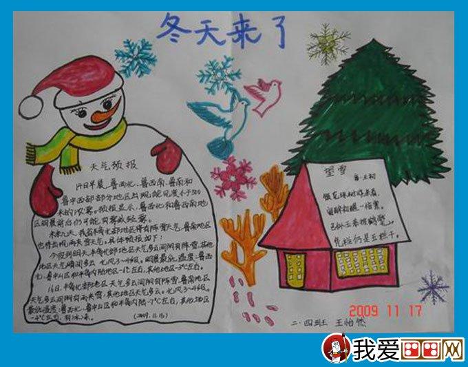 关于冬天的手抄报版面设计图片:冬天来了手抄报图片