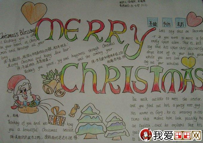 圣诞节小学生英语手抄报图片欣赏