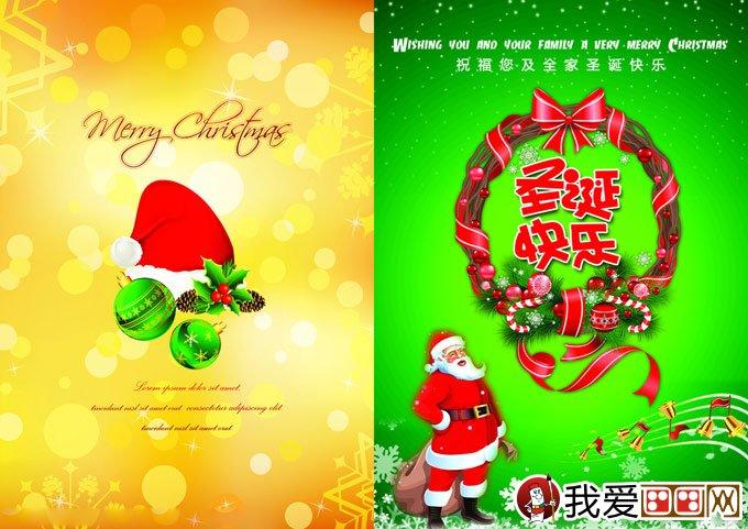 圣诞节创意电子祝福贺卡设计素材图片(二)