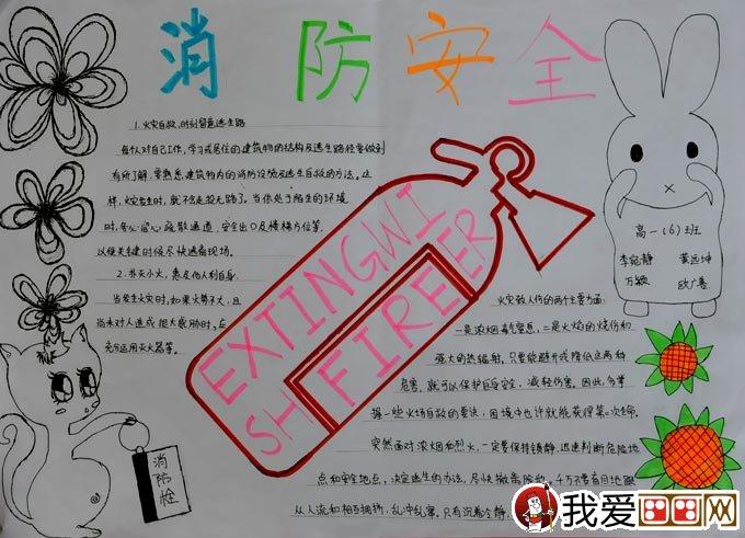 首页 儿童画 手抄报 > 消防安全手抄报版面设计图大全高清大图12副(4)