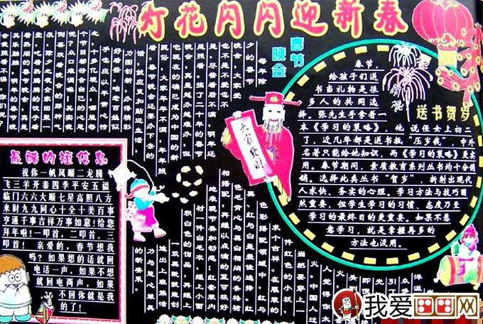2014学校迎春节黑板报:迎新春庆新年黑板报版面设计图(09)