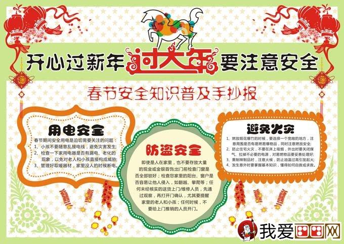 a4春节安全手抄报:快乐安全过春节(附手抄报安全知识内容)