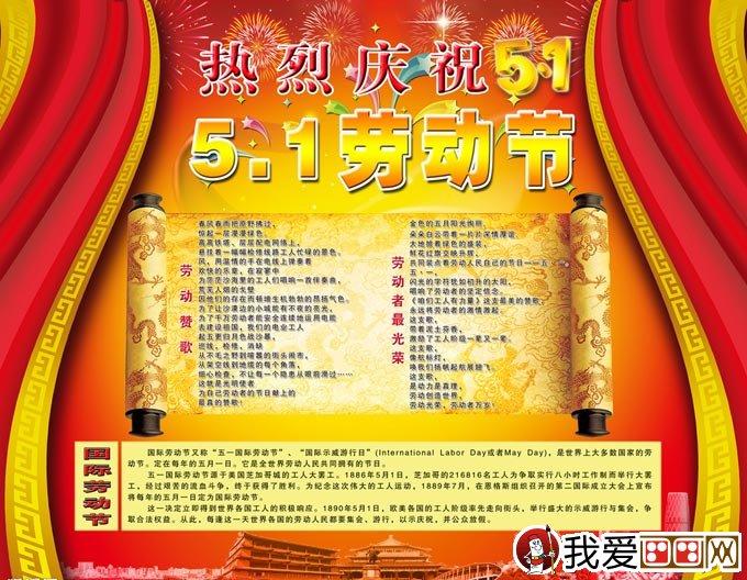 企业劳动节板报设计 热烈庆祝五一劳动节