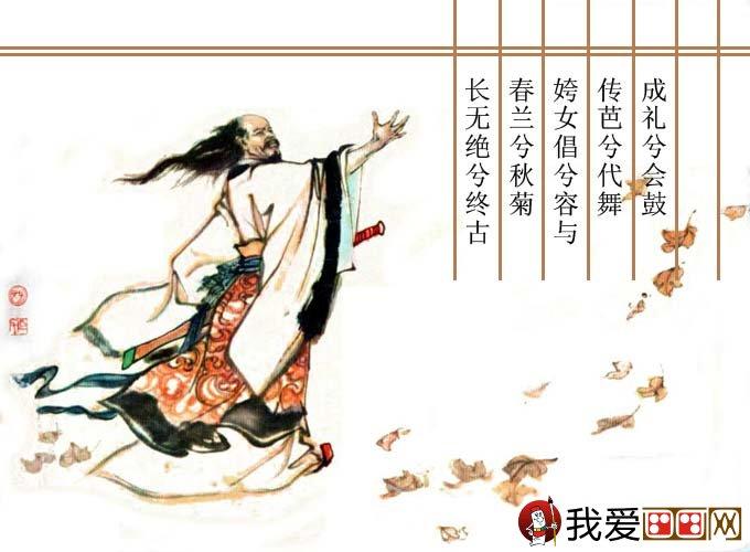 关于屈原的端午节诗配画图片:屈原吟诗图(5)