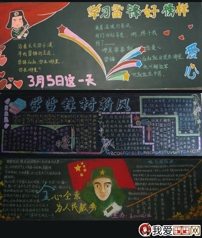 小学生学雷锋黑板报_儿童画教程_学画画_我爱画画网