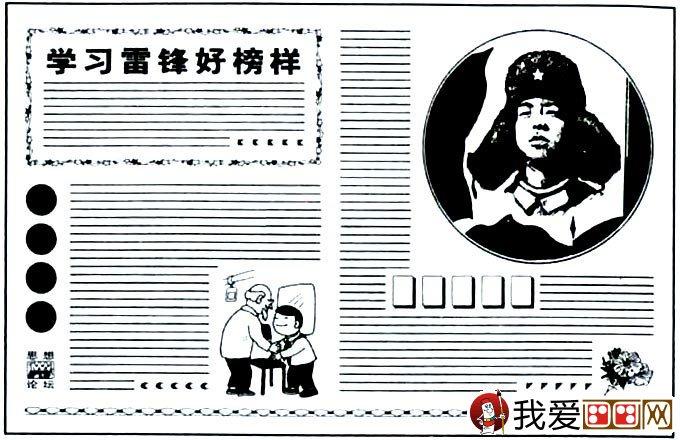 学画画 儿童画教程 手抄报 > 学雷锋手抄报版面设计图(6副经典雷锋手