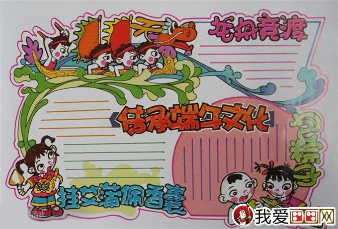 学画画 儿童画教程 手抄报 > 两幅端午节手抄报版面设计图经典图片