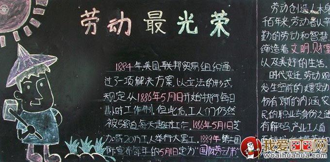 学校校园小学生办的五一劳动节黑板报
