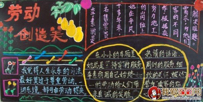 学校校园小学生办的五一劳动节黑板报(3)