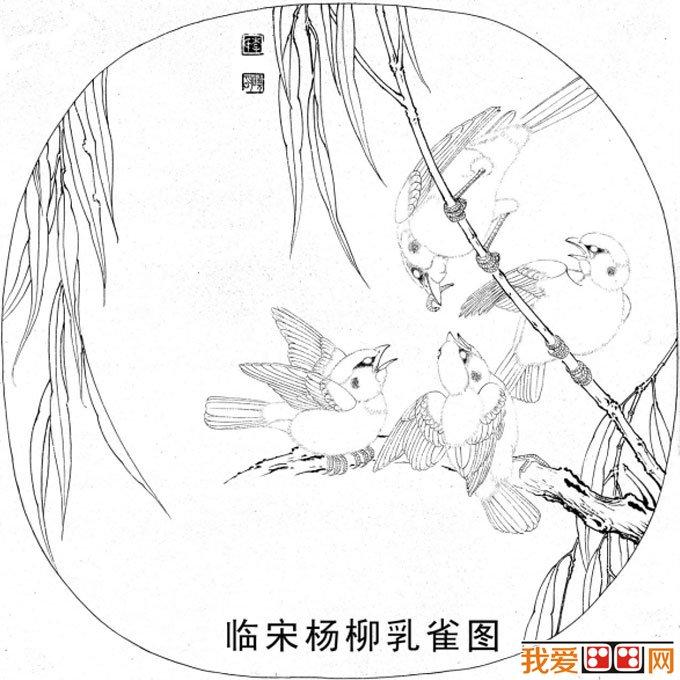 杨柳乳雀图》绘画图文