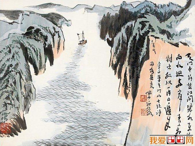 望_陆俨少《李白诗意图》诗配山水画《望天门山》