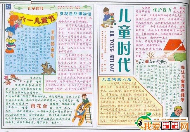 1儿童节的手抄报 六一儿童节手抄报图片大全(3)