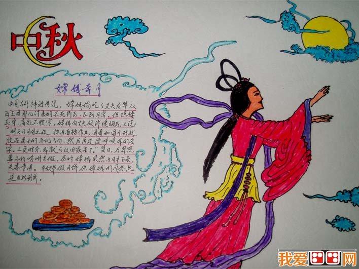 关于嫦娥奔月的中秋节手抄报图片_儿童画教程_学画画