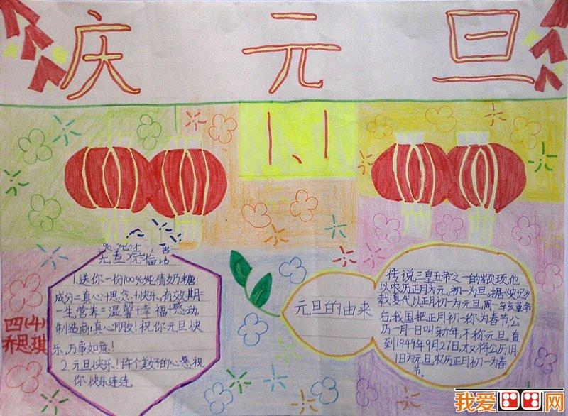 主题:庆元旦-元旦节手抄报欣赏与教程
