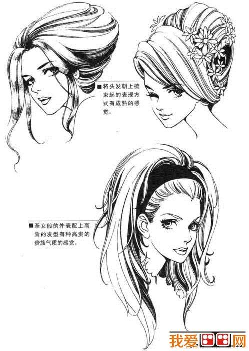 美女发型素描教程