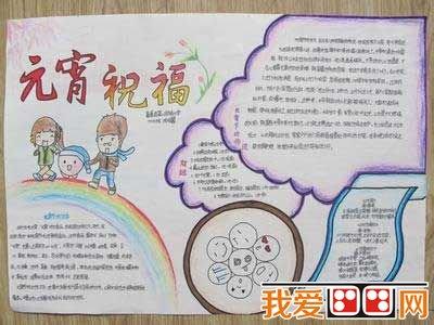 元宵节的手抄报设计版图_儿童画教程_学画画_我爱画画