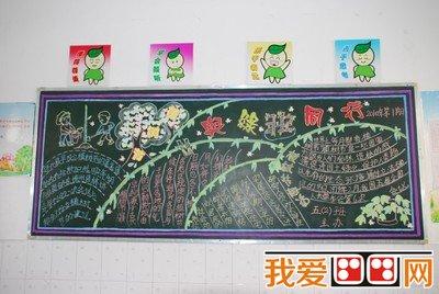 植树节的黑板报版图设计
