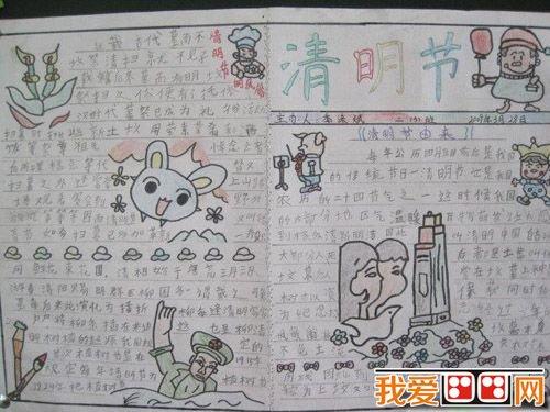 小学生清明节手抄报设计_儿童画教程_学画画_我爱画画