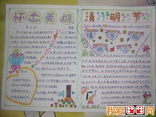 小学生清明节手抄报设计