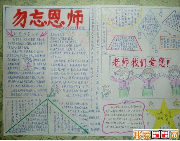 儿童手抄报:教师节节日祝福手抄报