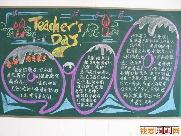 小学生黑板报:教师节黑板报制作