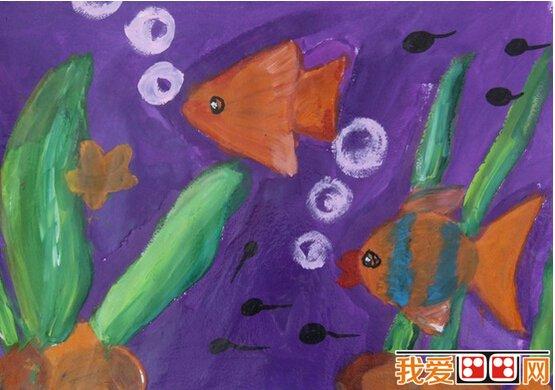 我爱画画     儿童画水彩画小鱼世界欣赏
