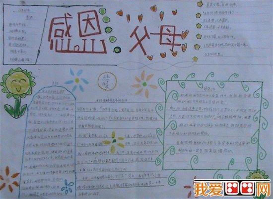 感恩节小学生手抄报作品欣赏_儿童画教程_学画画_我爱