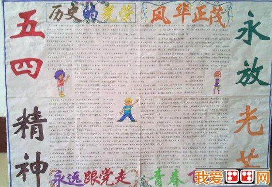 五四青年节手抄报
