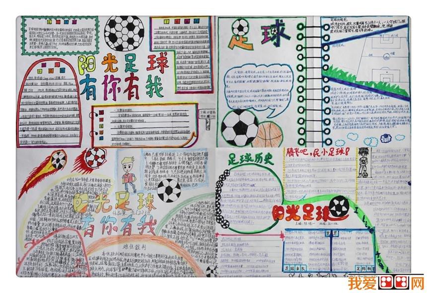儿童画教程 手抄报 > 世界杯儿童手抄报作品欣赏   手抄报和 黑板报一