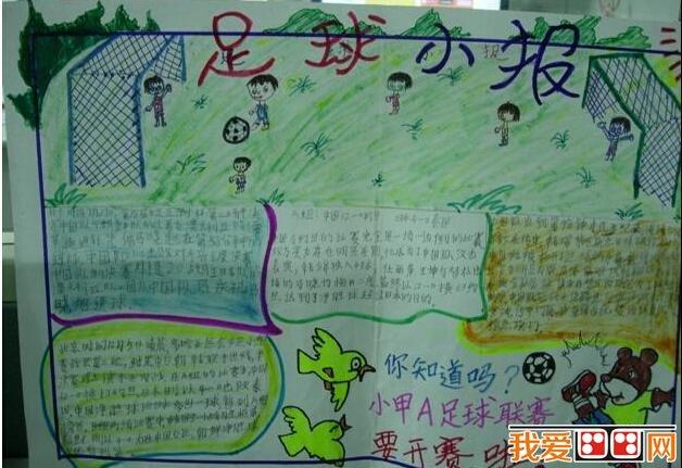 世界杯儿童手抄报作品欣赏(2)