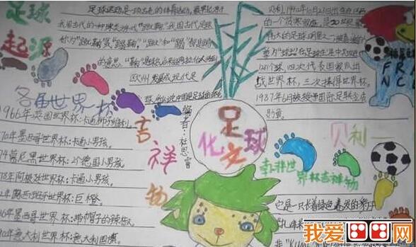 世界杯儿童手抄报作品欣赏(3)_儿童画教程_学画画_我