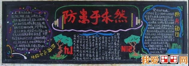 小学生防溺水黑板报作品欣赏(4)