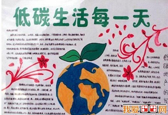 小学生手抄报欣赏:环保手抄报作品 低碳生活是