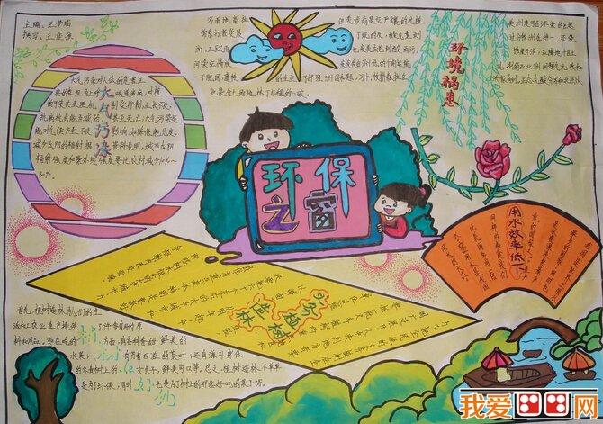 小学生手抄报:环保手抄报作品欣赏(5)_儿童画教程_学