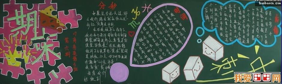 黑板报作品:期末考试黑板报素材欣赏(6)_儿童画教程