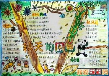 初中生中秋节的手抄报