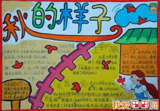 秋天主题手抄报作品欣赏(2)_儿童画教程_学画画_我爱