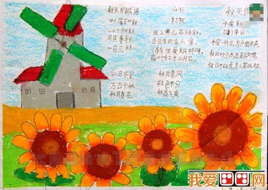秋天主题手抄报作品欣赏(4)_儿童画教程_学画画_我爱图片