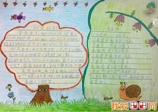 秋天主题手抄报作品欣赏(6)_儿童画教程_学画画_我爱