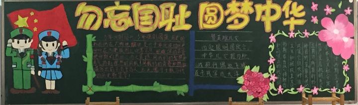 爱国主题黑板报作品欣赏(4)