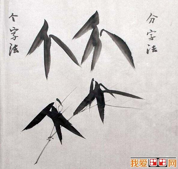 国画教程:竹叶水墨画教程图片