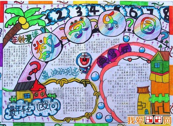 用有趣的图形和知识相结合,让数学科目手抄报变得与众不同.