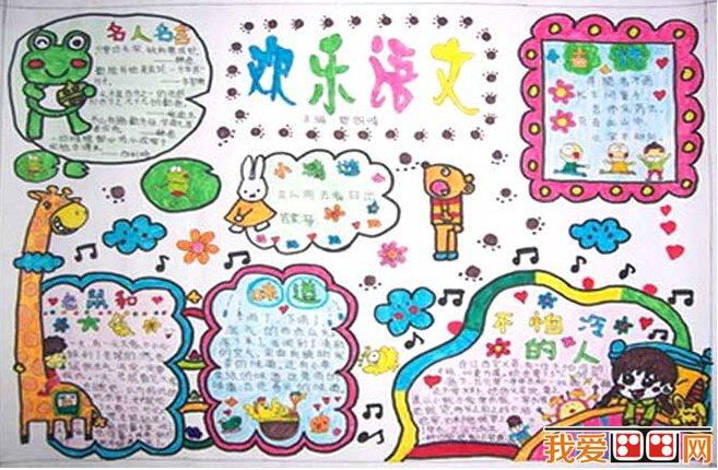 > 文字世界的手抄报优秀作品欣赏   手抄报主要是用色彩,绘图等艺术