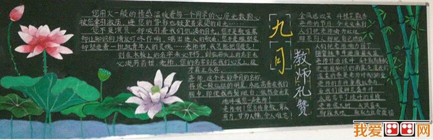 教师节黑板报优秀作品欣赏