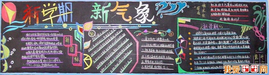 新学期主题黑板报作品欣赏